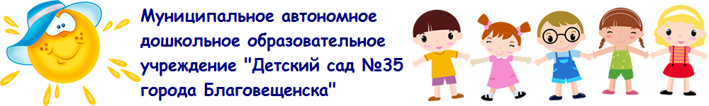 "МАДОУ ""ДС №35 г.Благовещенска"""